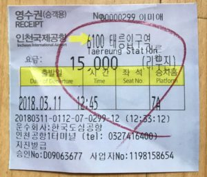 仁川空港バス切符