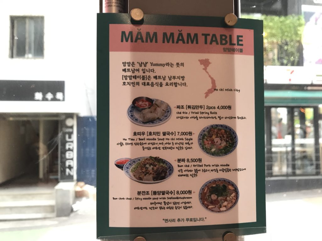 MAN MAN TABLE メニュー